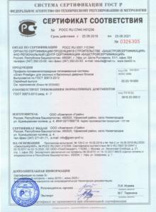 Сертификат Grain Prestige