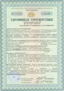 Сертификат соответствия для Республики Беларусь