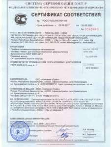 Сертификат VEKTOR-70 m